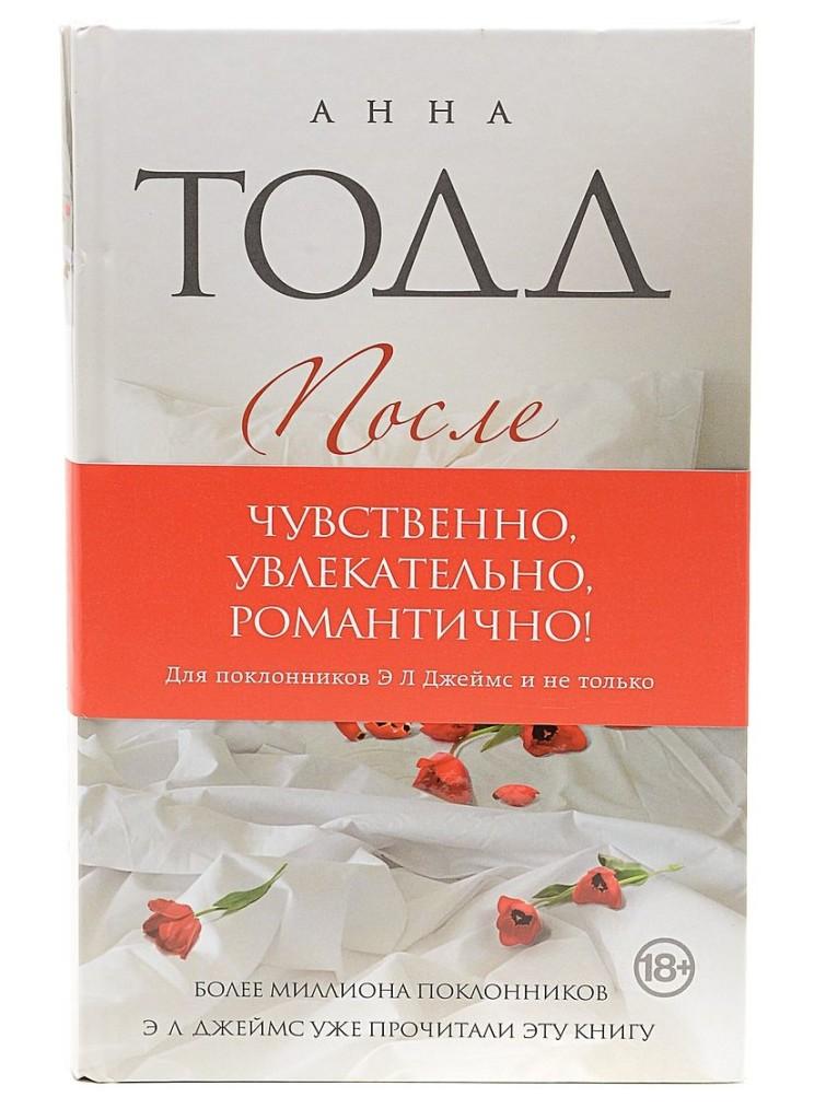 "Анна Тодд ""После"" - обложка книги"