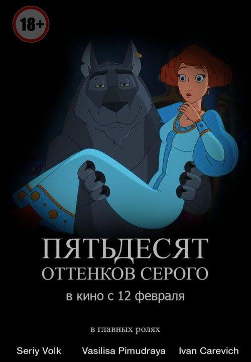 http://50xgrey.ru/wp-content/uploads/2015/07/prikol-50-ottenkov-serogo.jpg