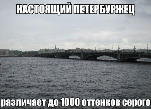 50 оттенков Санкт-Петербург