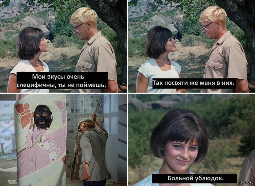 """50 оттенков и """"Кавказская пленница"""""""